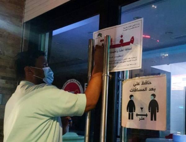 أمانة العاصمة المقدسة تغلق منشآت تجارية مخالفة