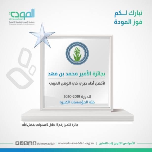 المودة تفوز بجائزة الأمير محمد بن فهد لأفضل أداء خيري في الوطن العربي