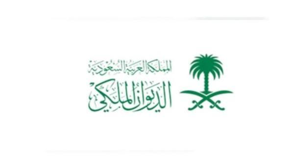 الديوان الملكي : وفاة سمو الأميرة دنا بنت عبدالله بن تركي بن عبدالعزيز بن تركي