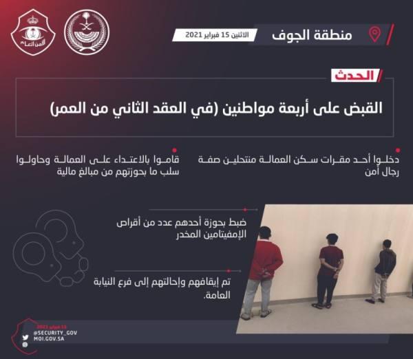 القبض على 4 مواطنين انتحلوا صفة رجال أمن وسطوا على أموال بالجوف