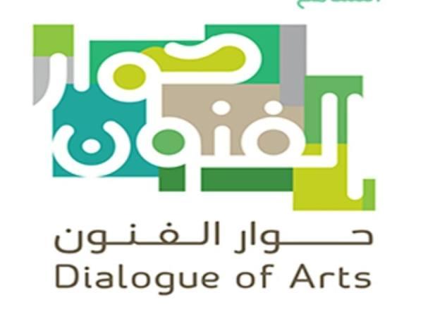 مركز الحوار الوطني يطلق برنامج حوار الفنون.. الثلاثاء المقبل