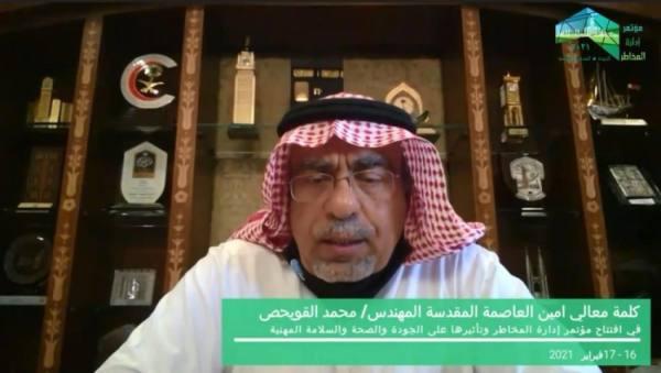 اختتام أعمال مؤتمر مكة المكرمة لإدارة المخاطر بمشاركة أكثر من 770 زائراً