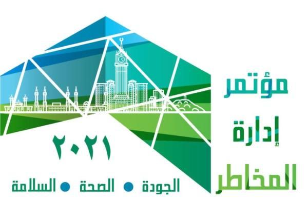 اختتام أعمال مؤتمر مكة المكرمة لإدارة المخاطر