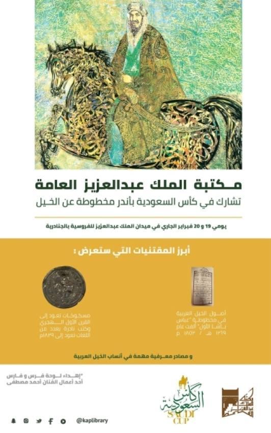 مكتبة المؤسس تشارك في كأس السعودية بأندر مخطوطة عن الخيل