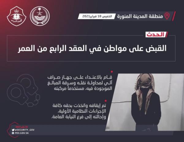 القبض على مواطن اعتدى على جهاز صراف آلي بالمدينة