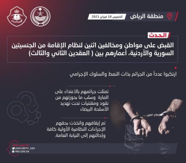 القبض على 3 أشخاص سلبوا المارة تحت تهديد السلاح بالرياض