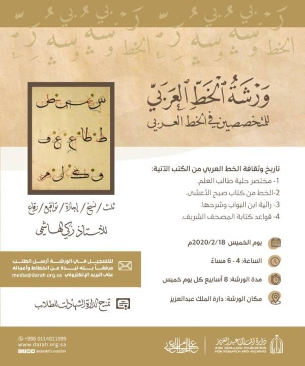 «الدارة» تنظم ورشة للمختصين في الخط العربي