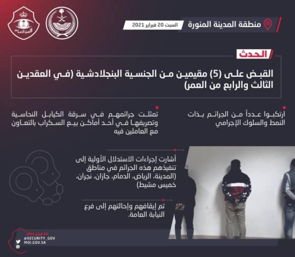 القبض على مقيمين امتهنوا سرقة الكيابل النحاسية بمناطق المملكة