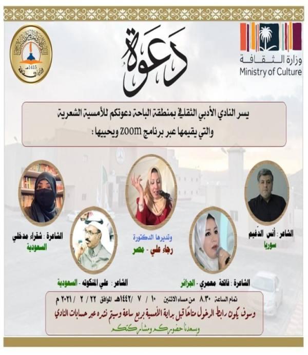 أدبي الباحة يجمع شعراء الوطن العربي في أمسية شعرية