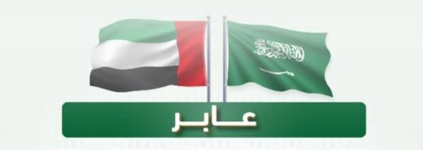 «عابر».. أول عملة رقمية سعودية إماراتية تتمتع بالغطاء المالي والقانوني