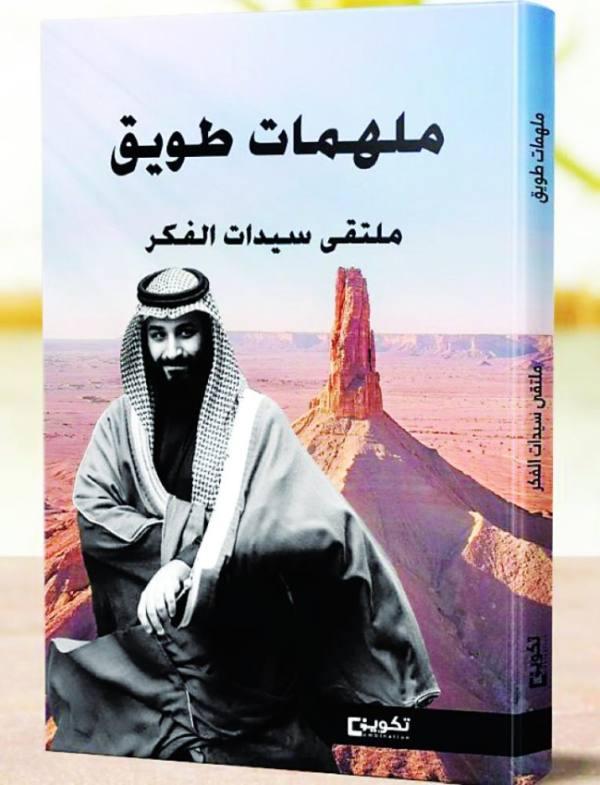 «ملهمات طويق» يتناول خصوصية المرأة السعودية