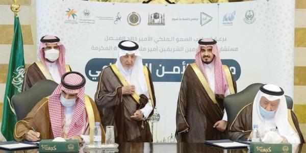 أمير مكة ونائبه يشهدان توقيع الاتفاقية