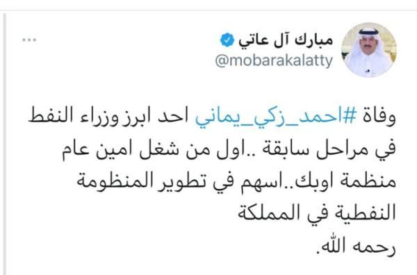 تغريدة مبارك آل عاتي