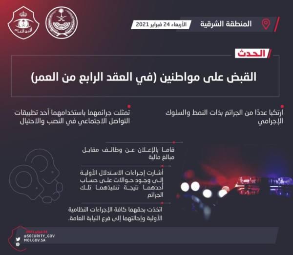 القبض على مواطنين أعلنا عن وظائف مقابل مبالغ مالية بالشرقية