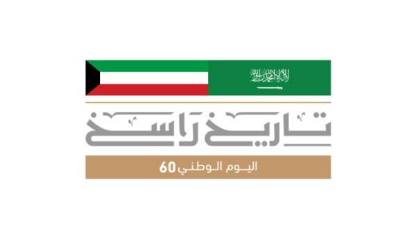 المملكة تشارك الكويت احتفالها باليوم الوطني الـ60 تحت شعار
