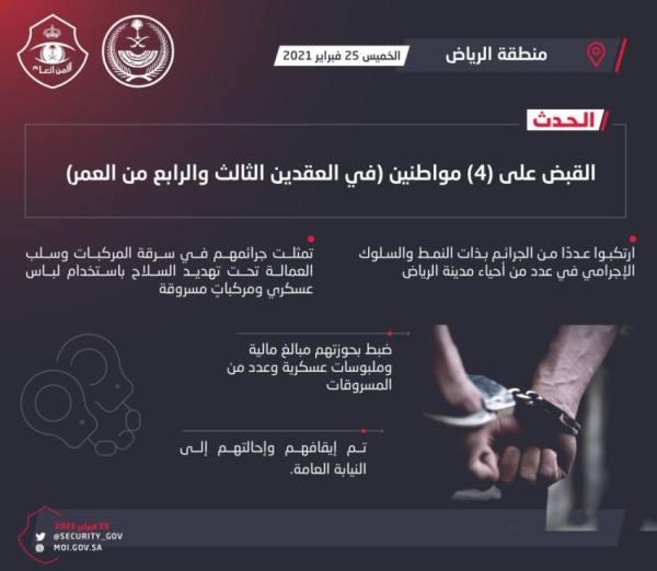 القبض على (4) أشخاص سرقوا وسلبوا المارة في عدد من أحياء الرياض