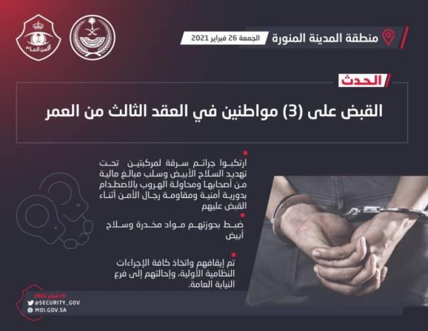 القبض على (3) أشخاص سرقوا مركبتين تحت تهديد السلاح بالمدينة