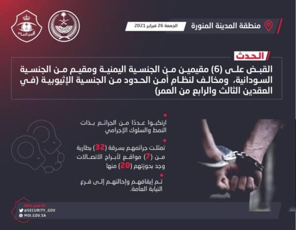 القبض على (7) مقيمين ومخالف ارتكبوا عددًا من جرائم السرقة بالمدينة