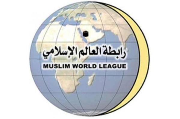 رابطة العالم الإسلامي تؤيد الخارجية السعودية في ردها على التقرير الأمريكي