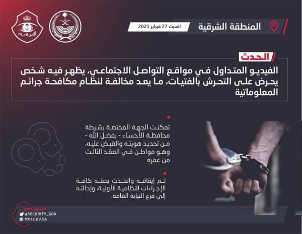 القبض على صاحب فيديو التحريض على التحرش بالشرقية