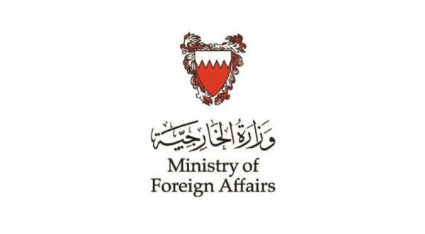 البحرين تدين هجوم