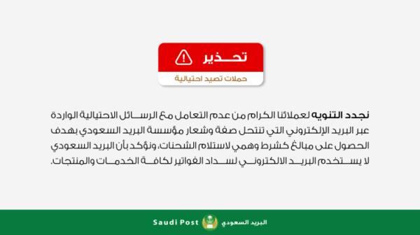 البريد السعودي يجدد التحذير من الاحتيال المالي عبر البريد الإلكتروني أو الرسائل النصية