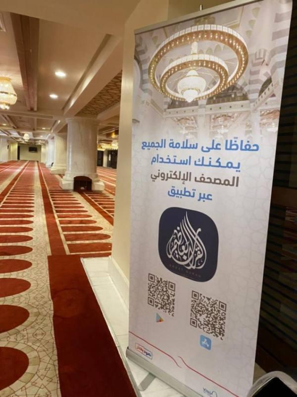 لليوم الـ 21 .. الإسلامية تغلق مسجدين بمكة والمدينة