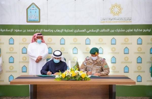 التحالف الإسلامي العسكري لمحاربة الإرهاب يوقع مذكرة تعاون مع جامعة الإمام محمد بن سعود