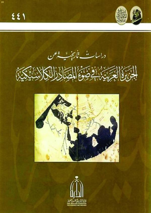 «الجزيرة العربية في المصادر الكلاسيكية » دراسات تاريخية لحضارات مختلفة وأساطير وشخصيات