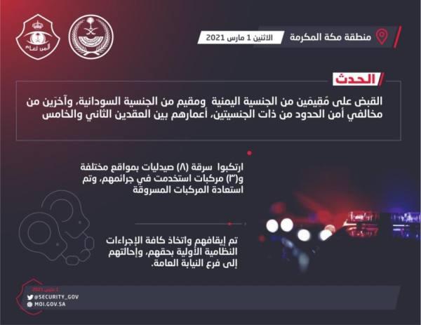 القبض على 5 أشخاص سرقوا (8) صيدليات بمكة
