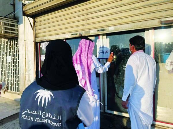 إغلاق 279 منشأة مخالفة للتدابير الوقائية بجدة