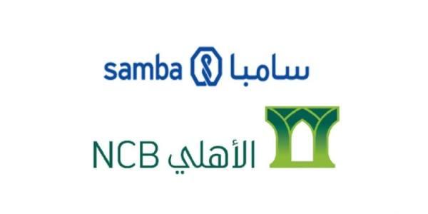 مساهمو البنك الأهلي ومجموعة سامبا يصوّتون لصالح إتمام الاندماج