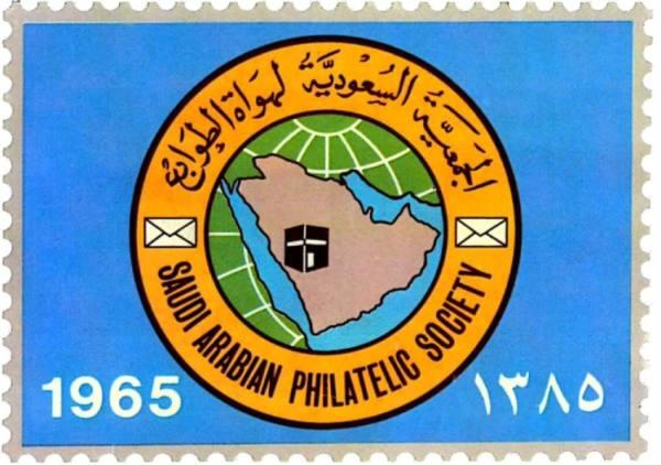 الجمعية السعودية لهواة الطوابع تعقد اجتماعها 18 شعبان