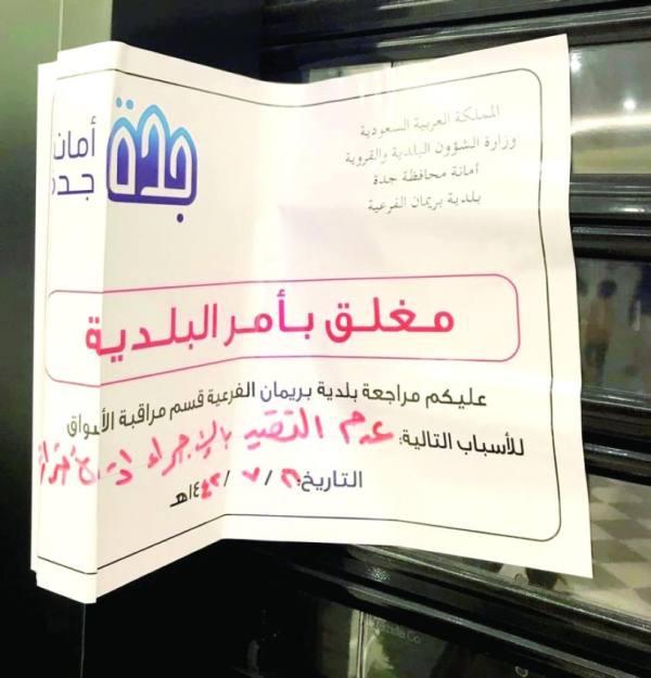 أمانة جدة تغلق 134 منشأة مخالفة للتدابير الوقائية
