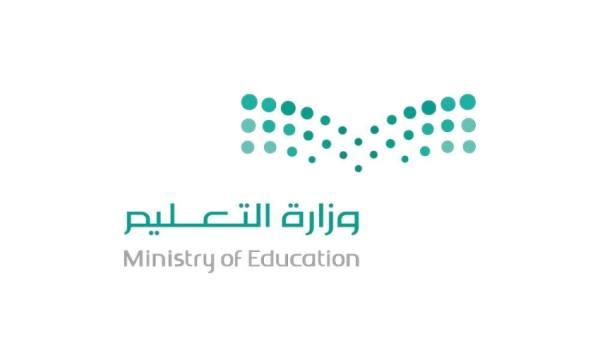 «التعليم»: دعم وتمكين مبادرات الأمن السيبراني