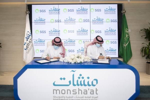 تعاون بين الشركة السعودية للخدمات الأرضية و
