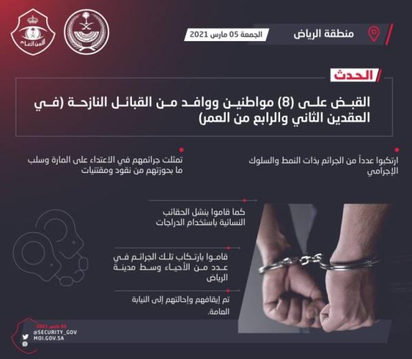 القبض على (8) أشخاص اعتدوا وسلبوا المارَّة في الرياض