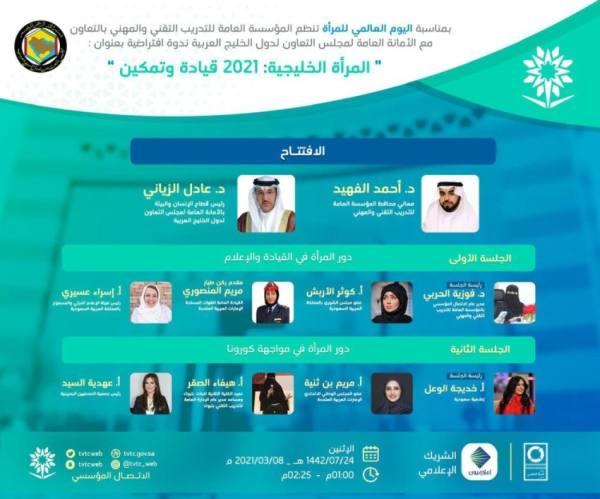المرأة الخليجية 2021.. قيادة وتمكين