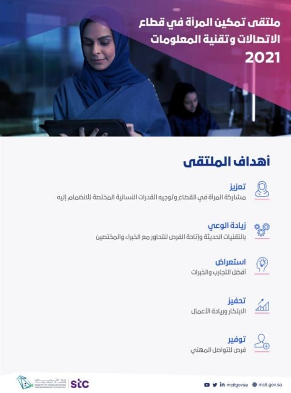 قائدات التقنية.. ملتقى لتمكين المرأة لنفخر ونحتفي معًا