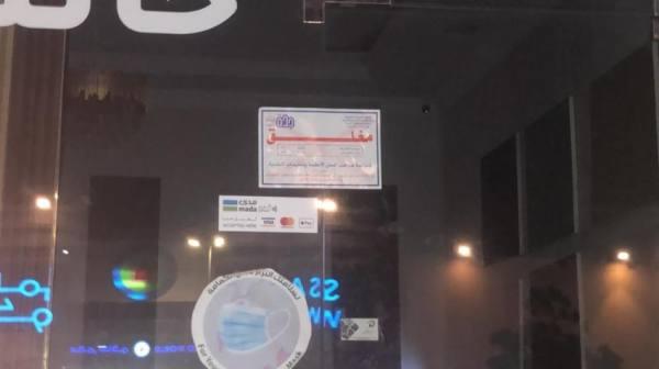 إغلاق 5305 منشآت مخالفة للإجراءات الاحترازية بجدة