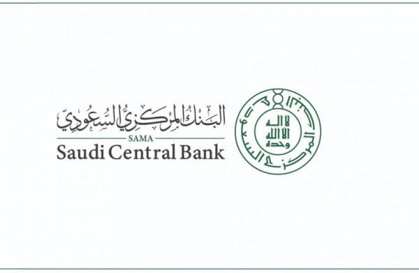 البنك المركزي السعودي يعلن تمديد فترة برنامجي