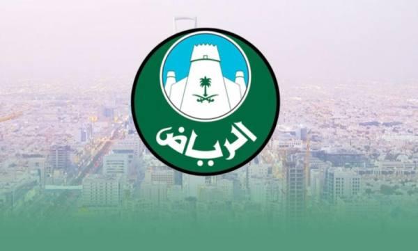 أمانة الرياض تطلق مبادرة