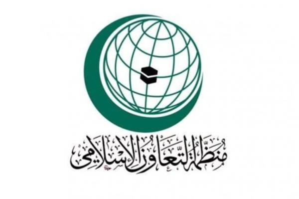 منظمة التعاون الإسلامي تدين الهجومين الإرهابيين على ميناء رأس تنورة ومدينة الظهران