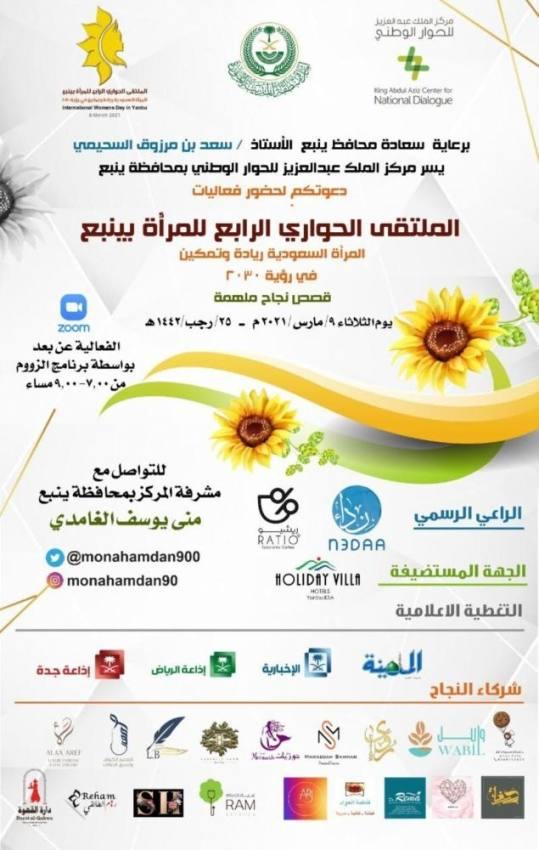 مركز الحوار الوطني يحتفي بالمرأة السعودية في عهد الملك سلمان