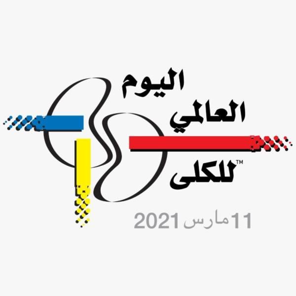 شعار اليوم العالمي للكلى