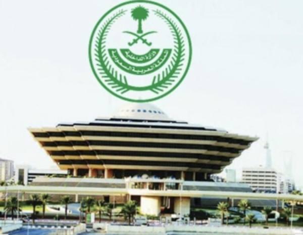 إعلان نتائج القبول المبدئي لوكالة وزارة الداخلية لشؤون الأفواج الأمنية