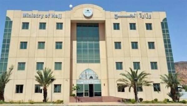 وزارة الحج تدعو الخريجين والخريجات للتقدم على شغل 44 وظيفة