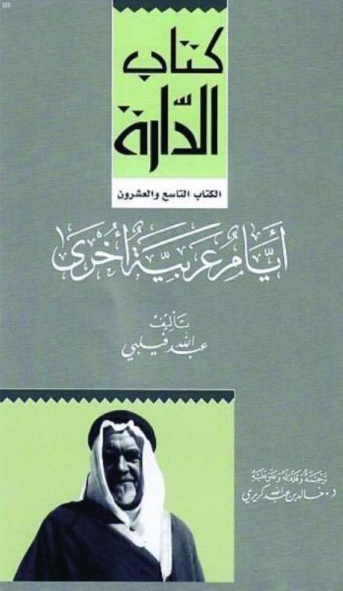 «الدارة»  تتوّج إصداراتها للعام المنصرم بـ «أيام عربية» لفليبي