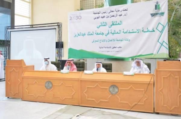 رئيس جامعة الملك عبدالعزيز يفتتح ملتقى الاستدامة المالية الثاني