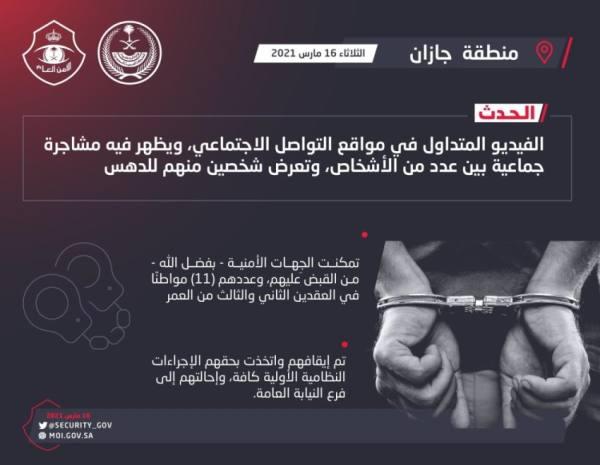 القبض على 11 مواطنًا إثر مشاجرة جماعية بجازان